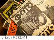 Журнал Советское фото №4 1926 года (2014 год). Редакционное фото, фотограф Анатолий Шулепов / Фотобанк Лори
