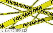 Купить «Госзакупки. Желтая оградительная лента», иллюстрация № 6596823 (c) WalDeMarus / Фотобанк Лори