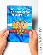 Купить «Конституция Российской Федерации в руках человека на белом фоне», эксклюзивное фото № 6614151, снято 1 ноября 2014 г. (c) Яна Королёва / Фотобанк Лори