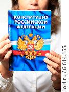 Купить «Конституция Российской Федерации в руках человека», эксклюзивное фото № 6614155, снято 1 ноября 2014 г. (c) Яна Королёва / Фотобанк Лори