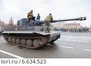 Купить «Реконструированный немецкий танк Тигр на площади Куйбышева в Самаре 7.11.2014 года», фото № 6634523, снято 7 ноября 2014 г. (c) FotograFF / Фотобанк Лори