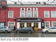 Купить «Москва, театр на Таганке», эксклюзивное фото № 6639699, снято 8 ноября 2014 г. (c) Володина Ольга / Фотобанк Лори