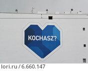 """Граффити на стене здания в виде синего сердца и надписью """"Kochasz?"""" (""""Любишь?""""). Польша, Лодзь (2014 год). Редакционное фото, фотограф Ирина Борсученко / Фотобанк Лори"""