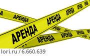 Купить «Аренда. Желтая оградительная лента», иллюстрация № 6660639 (c) WalDeMarus / Фотобанк Лори