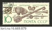 Купить «Узбекские народные инструменты. Почтовая марка СССР 1989 года», иллюстрация № 6669879 (c) александр афанасьев / Фотобанк Лори
