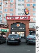 Купить «Вход в фаст-фуд Burger King», фото № 6684779, снято 20 ноября 2014 г. (c) Родион Власов / Фотобанк Лори