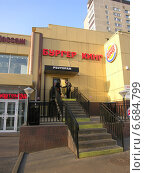"""Москва. Ресторан """"Бургер кинг"""" на улице Краснодарской, 51, корп.2 (2014 год). Редакционное фото, фотограф Марина Глянь / Фотобанк Лори"""