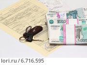 Купить «Договор купли-продажи, КАСКО, ключ от автомобиля и деньги», фото № 6716595, снято 26 ноября 2014 г. (c) Виталий Матонин / Фотобанк Лори
