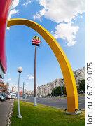 Купить «Санкт-Петербург. Эмблема Макдоналдс на улице города», фото № 6719075, снято 25 мая 2019 г. (c) FotograFF / Фотобанк Лори