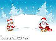 Купить «Дед Мороз и Снегурочка с мешком подарков на фоне баннера», эксклюзивная иллюстрация № 6723127 (c) Александр Павлов / Фотобанк Лори