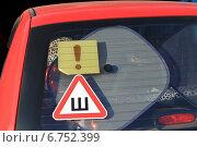 """Купить «Знак """"начинающий водитель"""" и знак «Шипы» на заднем стекле автомобиля», фото № 6752399, снято 3 декабря 2014 г. (c) Виталий Дубровский / Фотобанк Лори"""
