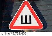 Купить «Знак «Шипы»», фото № 6752403, снято 3 декабря 2014 г. (c) Виталий Дубровский / Фотобанк Лори