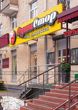 БентоWok: Доставка роллов и суши в Москве на заказ