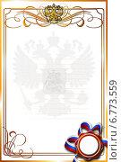 Бланк для создания грамоты. Стоковая иллюстрация, иллюстратор Асия Абубакрова / Фотобанк Лори