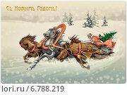 Купить «Новогодняя открытка. Мчащаяся тройка лошадей которой правит Дед Мороз. Стилизация», эксклюзивная иллюстрация № 6788219 (c) Александр Павлов / Фотобанк Лори