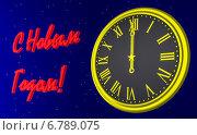 С Новым Годом! Иллюстрация. Открытка. Стоковая иллюстрация, иллюстратор Виктор Тараканов / Фотобанк Лори