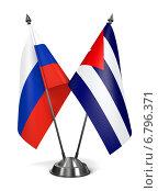 Купить «Миниатюрные флаги России и Кубы», иллюстрация № 6796371 (c) Илья Урядников / Фотобанк Лори