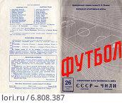 Купить «Футбольная программка матча СССР - Чили 1973 года», иллюстрация № 6808387 (c) Зобков Георгий / Фотобанк Лори
