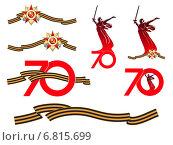 Купить «9 мая. Подборка иллюстраций для оформления», эксклюзивная иллюстрация № 6815699 (c) Александр Павлов / Фотобанк Лори
