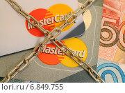 Купить «Блокировка банковских карт MasterCard. Кредитная карта перевязанная цепью», эксклюзивное фото № 6849755, снято 29 декабря 2014 г. (c) Юрий Морозов / Фотобанк Лори