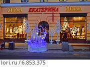 Магазин «Меха Екатерина» на Большой Дмитровке в Москве вечером (2014 год). Редакционное фото, фотограф lana1501 / Фотобанк Лори
