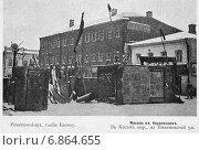 Купить «Баррикада в Косом переулке рядом с Пименовской улицей в Москве в 1905 году. Россия», фото № 6864655, снято 23 мая 2019 г. (c) Юрий Кобзев / Фотобанк Лори