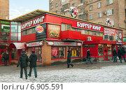 Купить «Сетевой ресторан быстрого питания Бургер Кинг в Москве», эксклюзивное фото № 6905591, снято 12 января 2015 г. (c) Константин Косов / Фотобанк Лори
