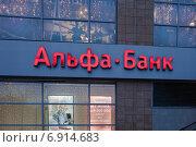 """Купить «Вывеска """" Альфа-Банк"""" на здании банка», фото № 6914683, снято 14 января 2015 г. (c) Victoria Demidova / Фотобанк Лори"""