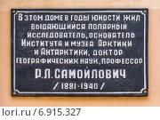 Купить «Табличка на доме-музее Р.Л. Самойловича в Азове», фото № 6915327, снято 10 июня 2014 г. (c) Борис Панасюк / Фотобанк Лори