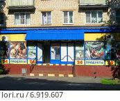 Купить «Круглосуточный продуктовый магазин. 15-я Парковая улица, 18 корпус 1. Район Восточное Измайлово. Москва», эксклюзивное фото № 6919607, снято 8 июля 2012 г. (c) lana1501 / Фотобанк Лори