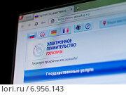 Купить «Экран компьютера с открытой страничкой сайта gosuslugi.ru», эксклюзивное фото № 6956143, снято 1 февраля 2015 г. (c) Александр Тарасенков / Фотобанк Лори
