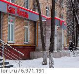 Гагаринский филиал банка Москвы (2015 год). Редакционное фото, фотограф Павел Ерыкин / Фотобанк Лори