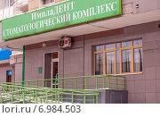 Купить «Стоматологический комплекс ИмплаДЕНТ в Москве», эксклюзивное фото № 6984503, снято 5 февраля 2015 г. (c) Константин Косов / Фотобанк Лори