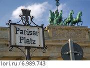 Купить «Бранденбургские ворота, Берлин, Германия», фото № 6989743, снято 5 октября 2014 г. (c) Анастасия Улитко / Фотобанк Лори