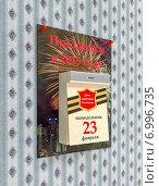Купить «Отрывной календарь на стене. 23 февраля - день защитника Отечества», эксклюзивная иллюстрация № 6996735 (c) Виктор Тараканов / Фотобанк Лори