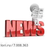 """Купить «3d-человечек с газетой сидит на надписи """"Новости""""», иллюстрация № 7008363 (c) Anatoly Maslennikov / Фотобанк Лори"""