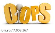 Купить «3d-человечек стоит рядом с надписью oops», иллюстрация № 7008367 (c) Anatoly Maslennikov / Фотобанк Лори