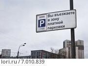 Купить «Зона платной парковки в районе Третьего транспортного кольца Москвы», фото № 7010839, снято 13 февраля 2015 г. (c) Victoria Demidova / Фотобанк Лори