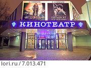"""Кинотеатр """"Алмаз"""" на Шаболовке ночью. Москва (2015 год). Редакционное фото, фотограф Сергей Соболев / Фотобанк Лори"""