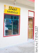 Купить «Мальдивы, магазин на атолле Расду», фото № 7015227, снято 3 февраля 2013 г. (c) Сергей Дубров / Фотобанк Лори