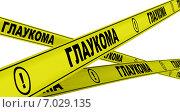 Купить «Глаукома. Желтая оградительная лента», иллюстрация № 7029135 (c) WalDeMarus / Фотобанк Лори