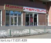 Купить «Ювелирный магазин Маркиза, магазин обуви Терволина. Улица Ярцевская, 27, корпус 1. Москва», эксклюзивное фото № 7031439, снято 18 февраля 2015 г. (c) lana1501 / Фотобанк Лори