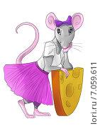 Купить «Мышка стоит в пачке с сыром», иллюстрация № 7059611 (c) Анна Николаева / Фотобанк Лори
