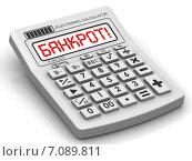 Купить «Банкрот! Надпись на электронном калькуляторе», иллюстрация № 7089811 (c) WalDeMarus / Фотобанк Лори