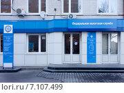 Купить «Федеральная налоговая служба Российской Федерации», фото № 7107499, снято 10 марта 2015 г. (c) Victoria Demidova / Фотобанк Лори
