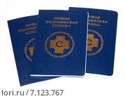 Купить «Три личных медицинских книжки», фото № 7123767, снято 16 ноября 2014 г. (c) Марина Орлова / Фотобанк Лори
