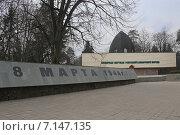 Купить «Мемориал балкарцам, пострадавшим от репрессий в 1944-1956 годах, Нальчик», эксклюзивное фото № 7147135, снято 13 марта 2015 г. (c) Алексей Гусев / Фотобанк Лори