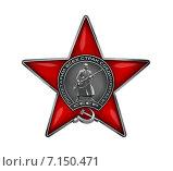 Купить «Орден Красной Звезды. Изолировано на белом фоне», иллюстрация № 7150471 (c) Александр Павлов / Фотобанк Лори
