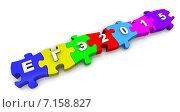 Купить «ЕГЭ 2015. Надпись на разноцветных пазлах», иллюстрация № 7158827 (c) WalDeMarus / Фотобанк Лори