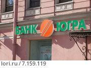 """Купить «Банк """"Югра"""", Санкт-Петербург», фото № 7159119, снято 22 марта 2015 г. (c) Анна Сапрыкина / Фотобанк Лори"""
